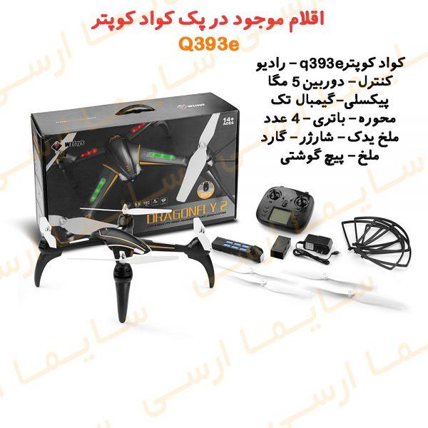 اقلام موجود در جعبه ی کوادکوپتر q393 مدل e
