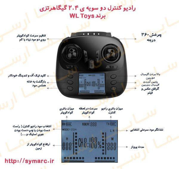 رادیو کنترل کوادروتور های q393
