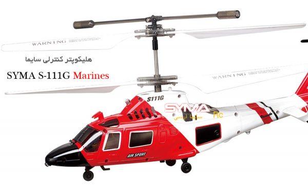 خرید آنلاین هلیکوپتر سایما S-111G