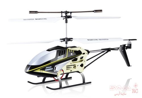 هلیکوپتر کنترلی s8 سایما