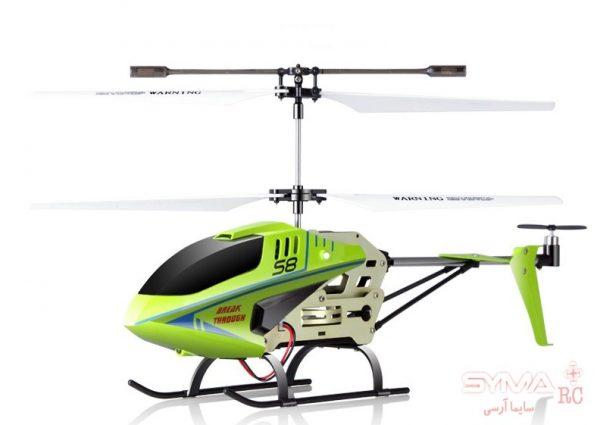 هلیکوپتر کنترلی s8 syma