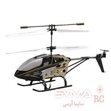 هلیکوپتر کنترلی s8 سایما رنگ مشکی