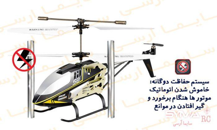 حفاظت دوگانه در هلیکوپتر کنترلی s8 سایما