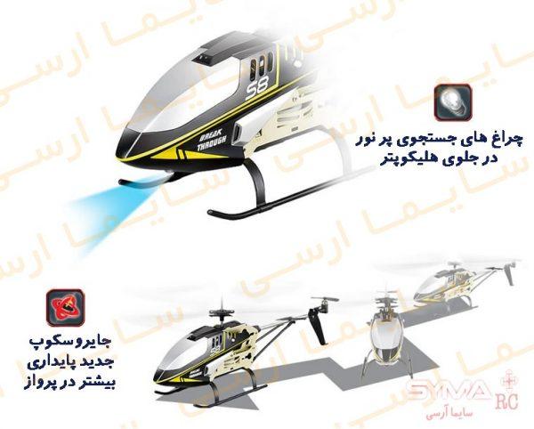 led های پر نور در هلیکوپتر کنترلی s8 سایما
