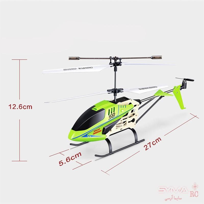 ابعاد هلیکوپتر کنترلی s8 سایما