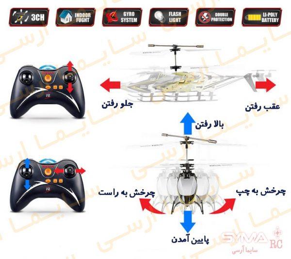 رادیو کنترل هلیکوپتر کنترلی s8 سایما