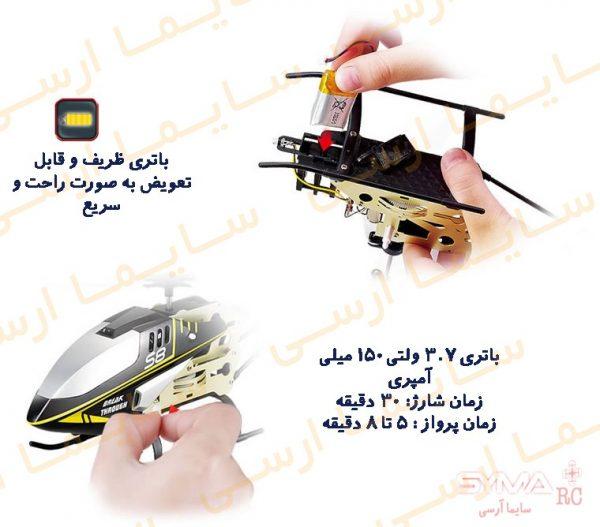 باتری هلیکوپتر کنترلی s8 سایما