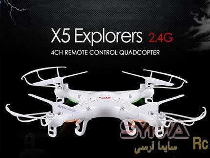 کوادکوپتر x5 سایما