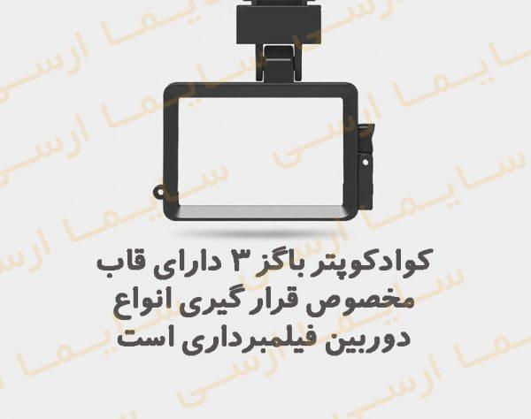 مانت دوربین کوادکوپتر باگز ۳