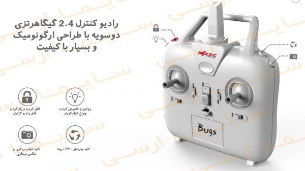 رادیو کنترل کواد کوپتر باگز ۳ ( bugs 3 )