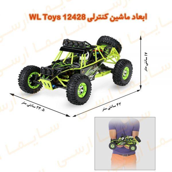 ابعاد ماشین کنترلی WL Toys 12428