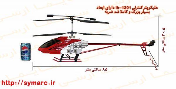 ابعاد هلیکوپتر کنترلی Lh 1301
