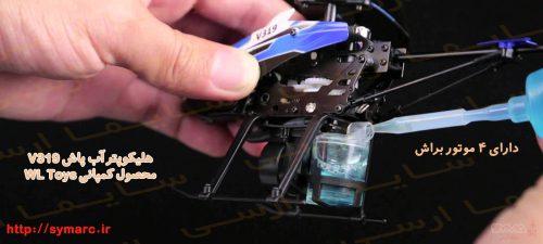 هلیکوپتر کنترلی آب پاش V319