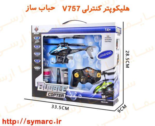 جعبه هلیکوپتر کنترلی حباب ساز WL Toys V757