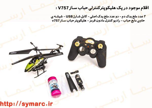 اقلام درون جعبه هلیکوپتر کنترلی حباب ساز WL Toys V757