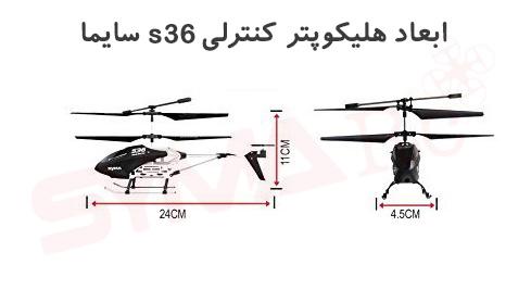 ابعاد هلیکوپتر کنترلی s36 سایما