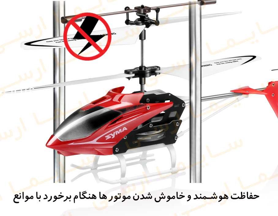 حفاظت هوشمند هلیکوپتر s5