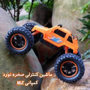 ماشین کنترلی صخره نورد MZ