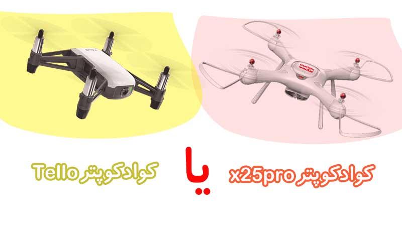 کوادکوپتر x25pro یا کوادکوپتر تلو