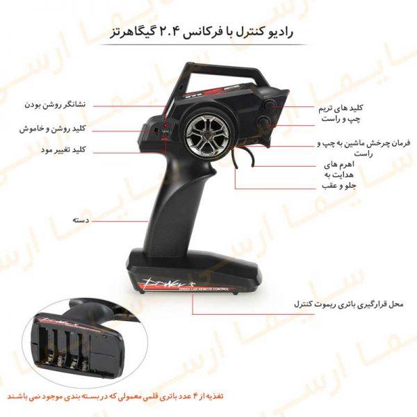 رادیو کنترل ماشین کنترلی a333