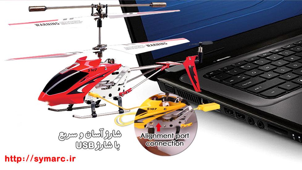 شارژر هلیکوپتر کنترلی s107G