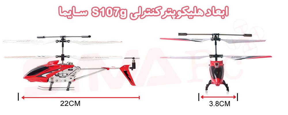 ابعاد هلیکوپتر کنترلی s107G سایما