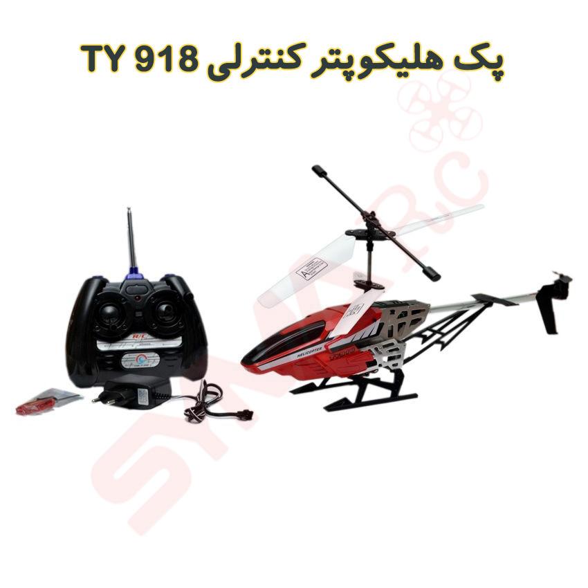 پک هلیکوپتر کنترلی TY918