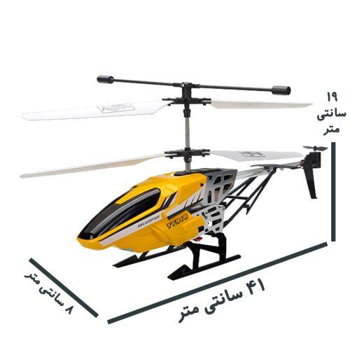 ابعاد هلیکوپتر کنترلی TY918