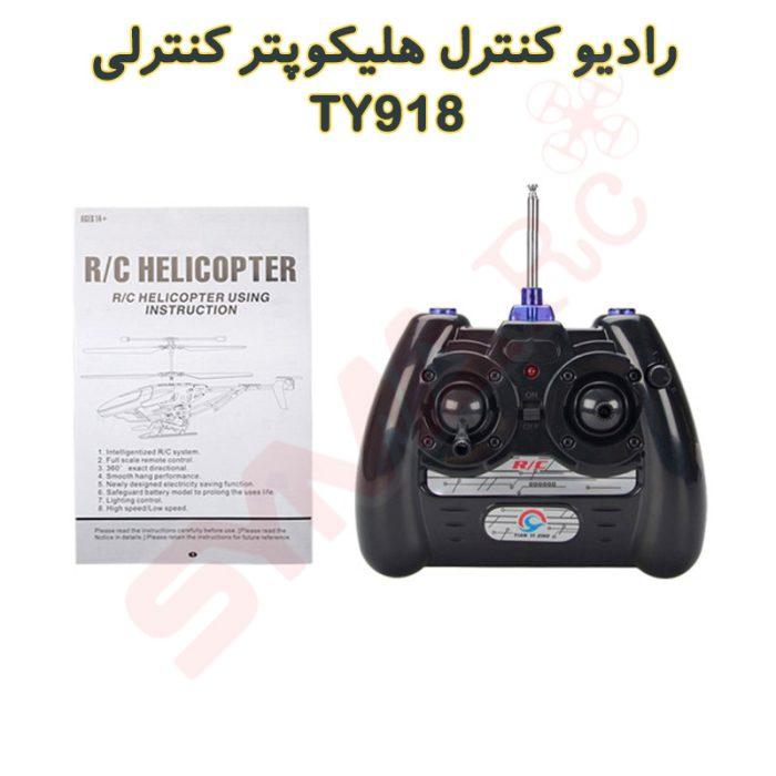 رادیو کنترل هلیکوپتر کنترلی TY918