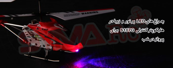 led رنگی هلیکوپتر کنترلی s107G