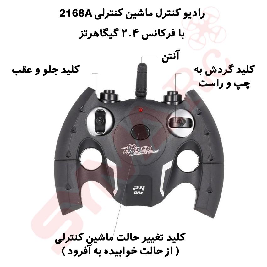 رادیو کنترل ماشین کنترلی دو طرفه UD2168A