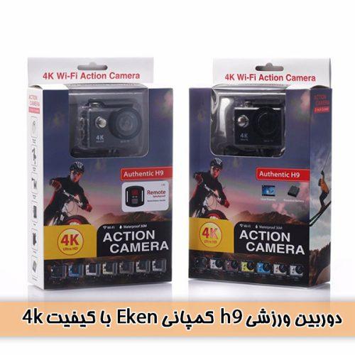 دوربین ورزشی eken h9