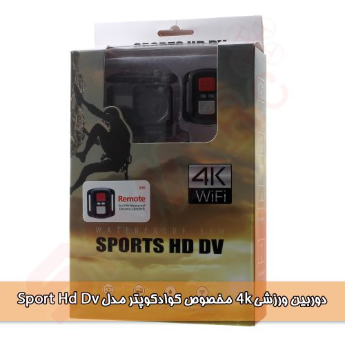 دوربین ورزشی sport hd dv