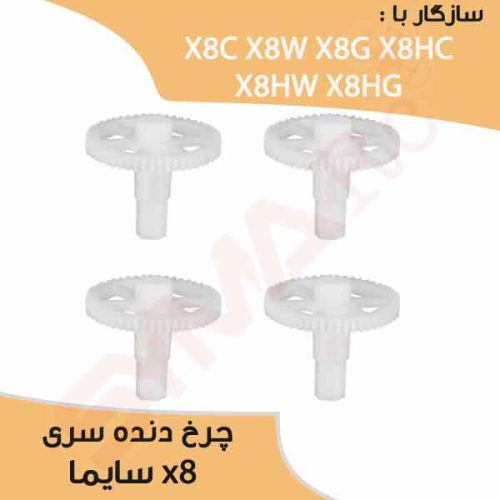 چرخ دنده کوادکوپتر سایما سری x8