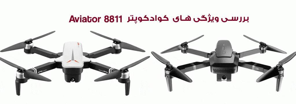 فروش پهپاد کوادکوپتر با قابلیت تصویربرداری مدل aviator 8811